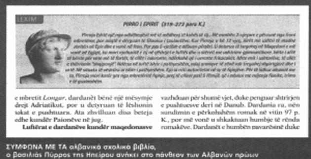 Οἱ «ἀλύτρωτοι» ἀλβανοὶ κατὰ τὸ «πετάει πετάει ὁ γάϊδαρος»!!!4