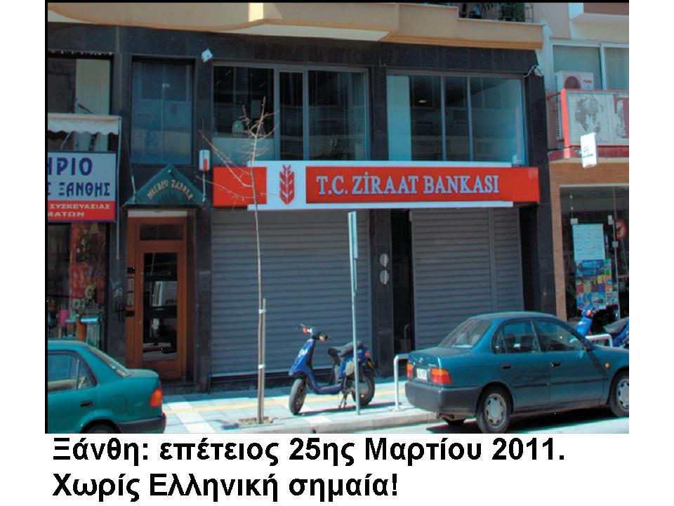 Δύο τουρκικὲς δράσεις.6