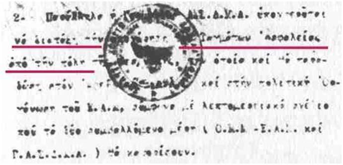 Συμφωνίες ΕΑΜ καὶ Γερμανῶν.2