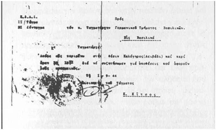 Συμφωνίες ΕΑΜ καὶ Γερμανῶν.3