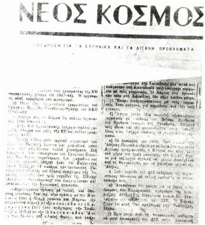 Συμφωνίες ΕΑΜ καὶ Γερμανῶν.4