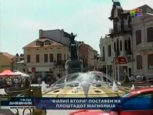 philipsun Σκόπια: η μια γκάφα διαδέχεται την άλλη!
