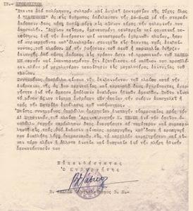 68 χρόνια ἀπὸ τὴν βύθισι τοῦ Λ. Κατσώνης.2