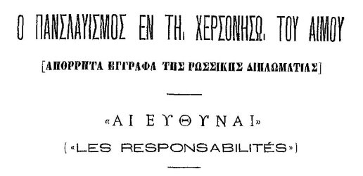 Ἀπόρρητα ῥωσσικὰ ἔντυπα γιὰ τὸ μακεδονικόν.
