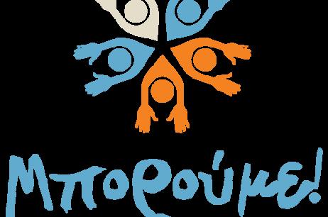 VOLUNTEER DAY  – 1η Συνάντηση Εθελοντών του ΜΠΟΡΟΥΜΕ