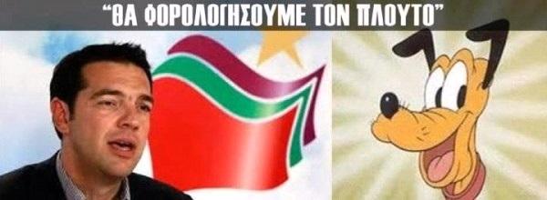 Ναὶ ῤέ, θὰ ψηφίσω ΣΥΡΙΖΑ