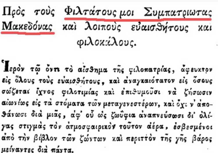 Πρὸς τὴν μητέρα πατρίδα Ἑλλάδα κι ἐξαιρέτως εἰς τὴν Μακεδονία μας.4