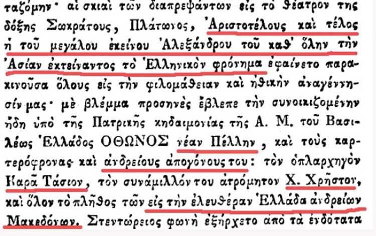 Πρὸς τὴν μητέρα πατρίδα Ἑλλάδα κι ἐξαιρέτως εἰς τὴν Μακεδονία μας.5