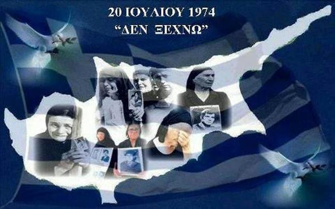 Εἶναι 20 Ἰουλίου 1974... ὁ χρόνος γιὰ τὴν Κύπρο ἔχει σταματήσει..1