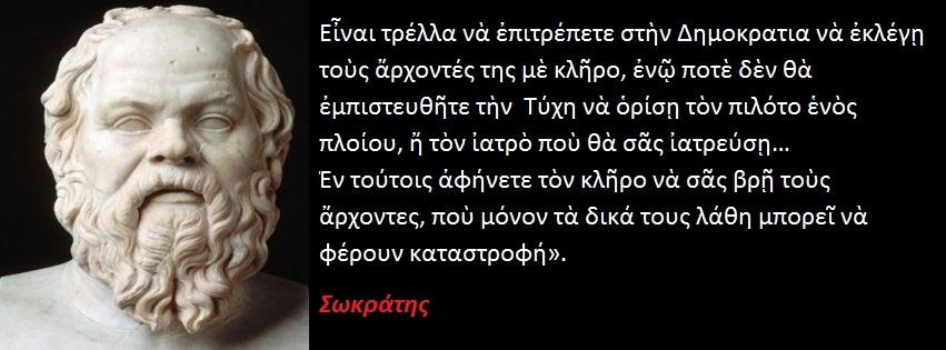 Κατάπτωσις μίας κοινωνίας καταδίκη τοῦ Σωκράτους – τέλος τοῦ χρυσοῦ αίῶνος τῶν Ἀθηνῶν