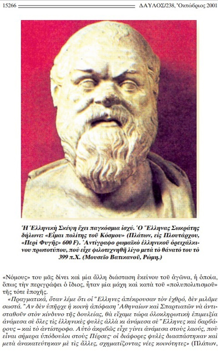 Ἡ ἀπάντησις τῶν Ἑλλήνων φιλοσόφων στὶς «πολυπολιτισμικὲς» κοινωνίες.2