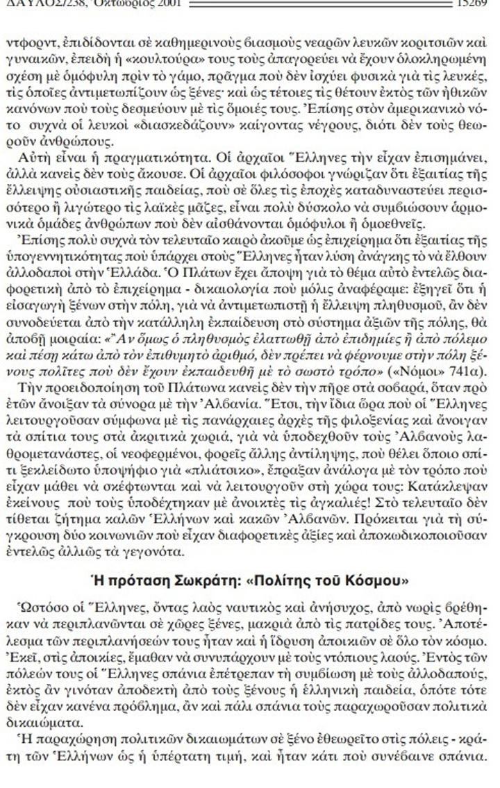 Ἡ ἀπάντησις τῶν Ἑλλήνων φιλοσόφων στὶς «πολυπολιτισμικὲς» κοινωνίες.4