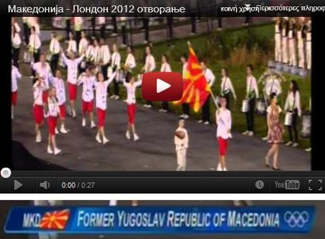 Ἔξαλλοι οἱ Σκοπιανοὶ γιὰ τὸ FYROM στὴν τελετὴ ἐνάρξεως!!!2