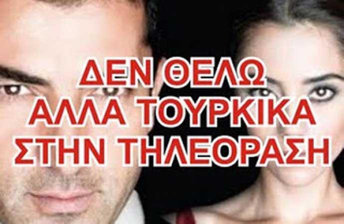 «Ἑλληνες τηλεθεατές» καί τουρκικά σκουπίδια