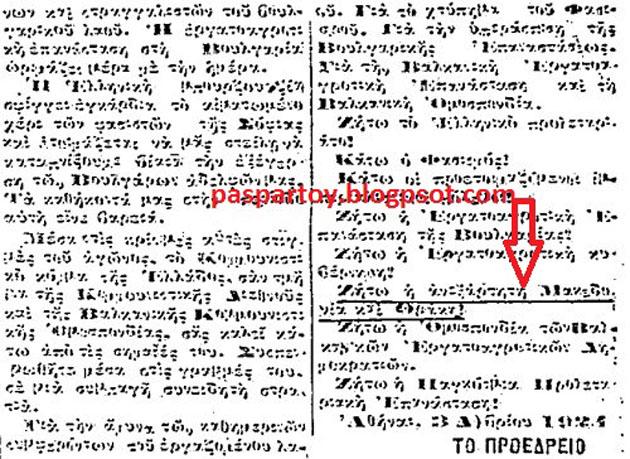 ΚΚΕ ὑπέρ «ἀνεξαρτησίας» Μακεδονίας καί Θράκης