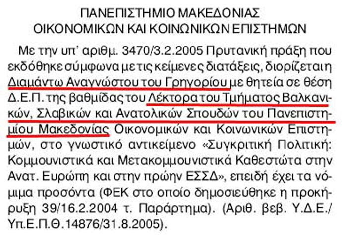 Ὁ «ἀνεξάρτητος» συνήγορος τοῦ πολίτου καί δήμαρχος Ἀθηναίων....ἐξαρτᾶται;2