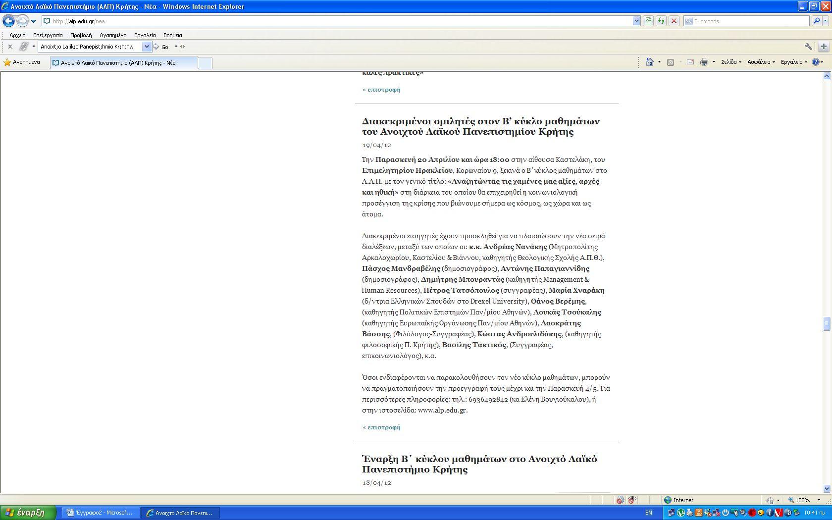 Οἱ «περίεργες» «ἐξαφανίσεις» τοῦ Ἀνοικτοῦ Λαϊκοῦ Πανεπιστημίου Κρήτης...9