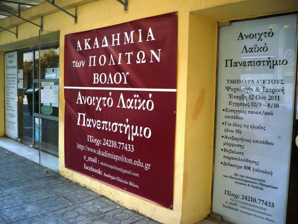 Τί ἀκριβῶς εἶναι «Ἀνοικτό Λαϊκό Πανεπιστήμιο»; Ἀπειλή ἤ ἀγαθή προοπτική;