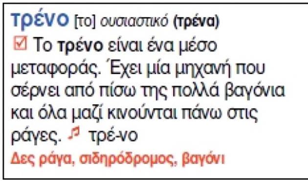 Γιατὶ τὸ τραῖνο γράφεται τραῖνο κι ὄχι τρένο.1