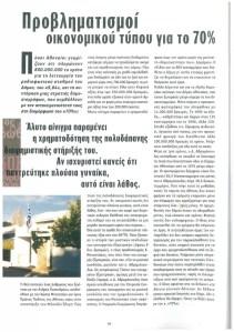 Δημήτρης _βραμόπουλος, τ_ παιδ_ θα_μα!8