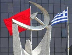 ΚΚΕ καταγγέλλει τΣΥΡΙΖΑ!!!