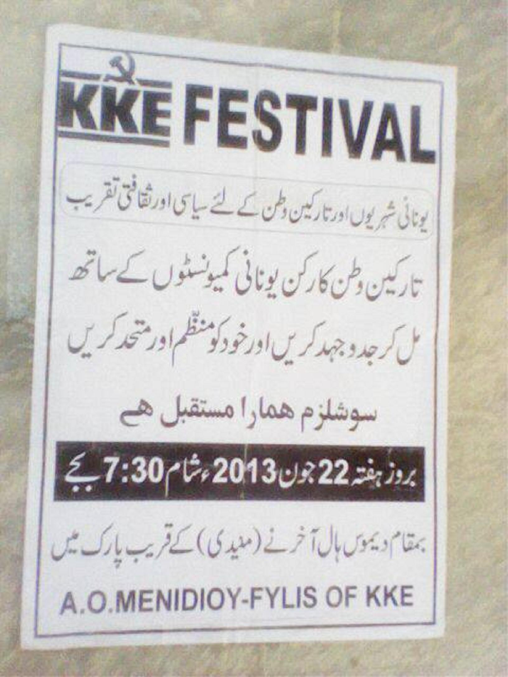 ΚΚΕ Festival.
