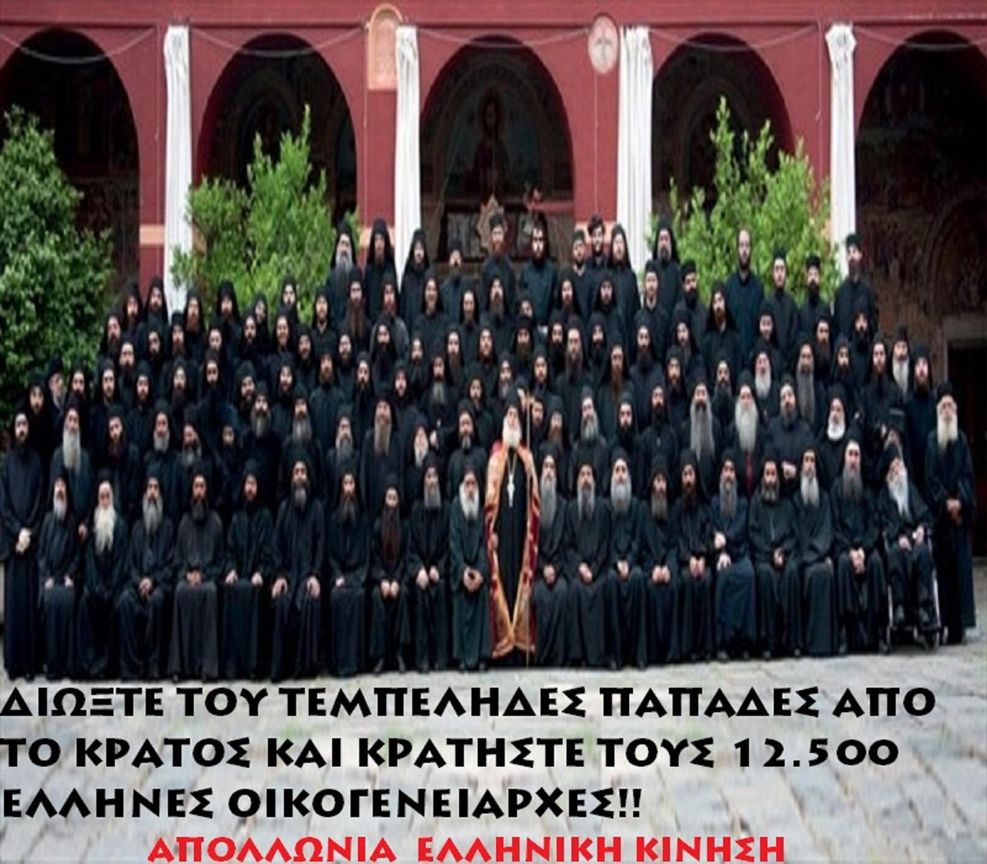 Ὄξω οἱ ἐκπαιδευτικοί, μέσα τὸ παπαδαριό!!!2