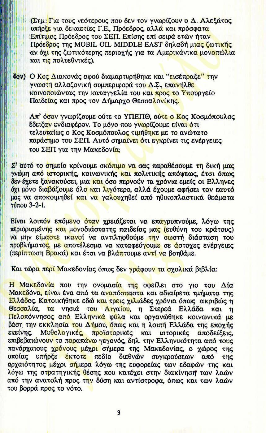 Πῶς παρεδόθη τὸ ὂνομα τῆς Μακεδονίας μας(!!!) ἀπό τοὺς προσκόπους;;;3