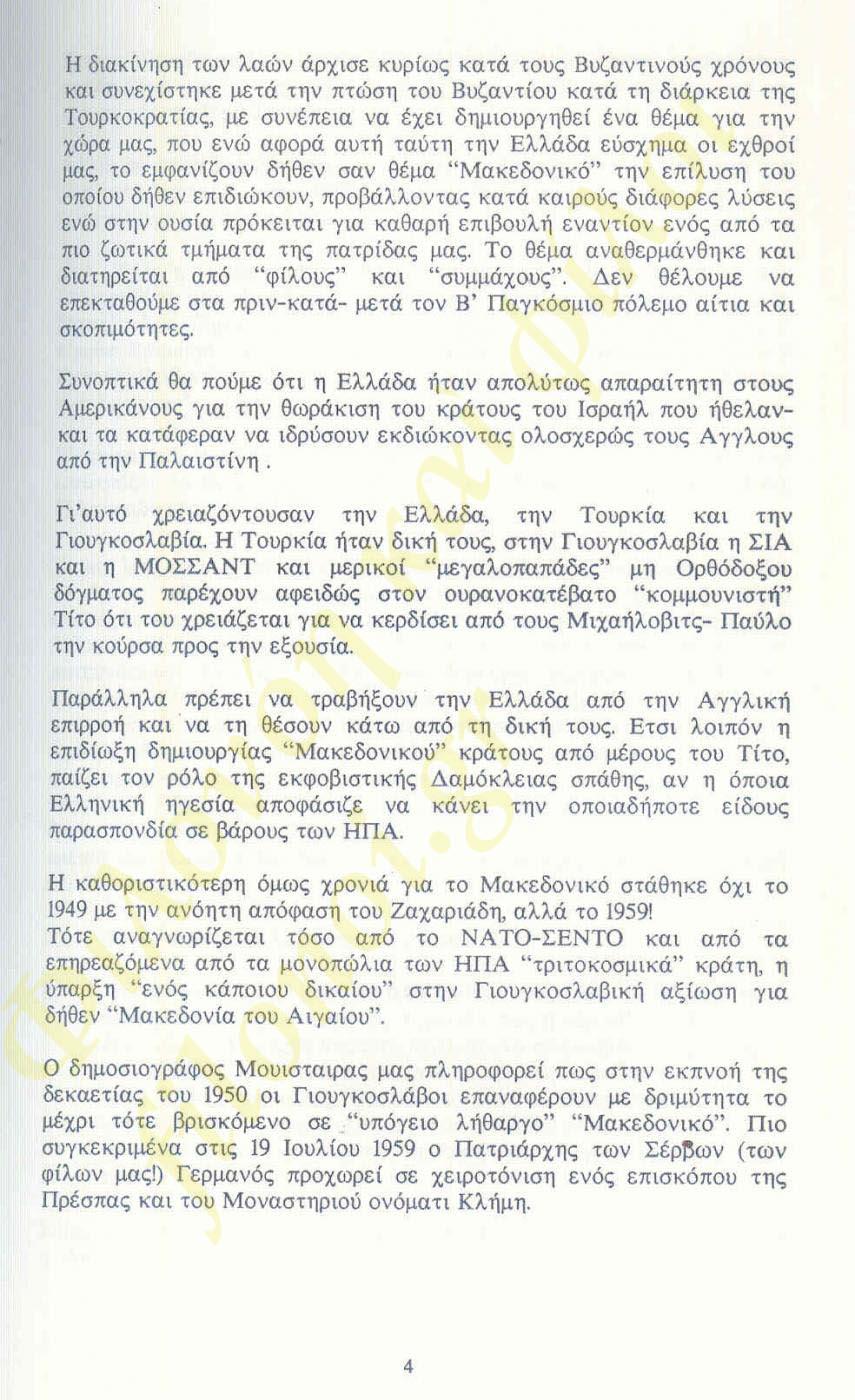Πῶς παρεδόθη τὸ ὂνομα τῆς Μακεδονίας μας(!!!) ἀπό τοὺς προσκόπους;;;4