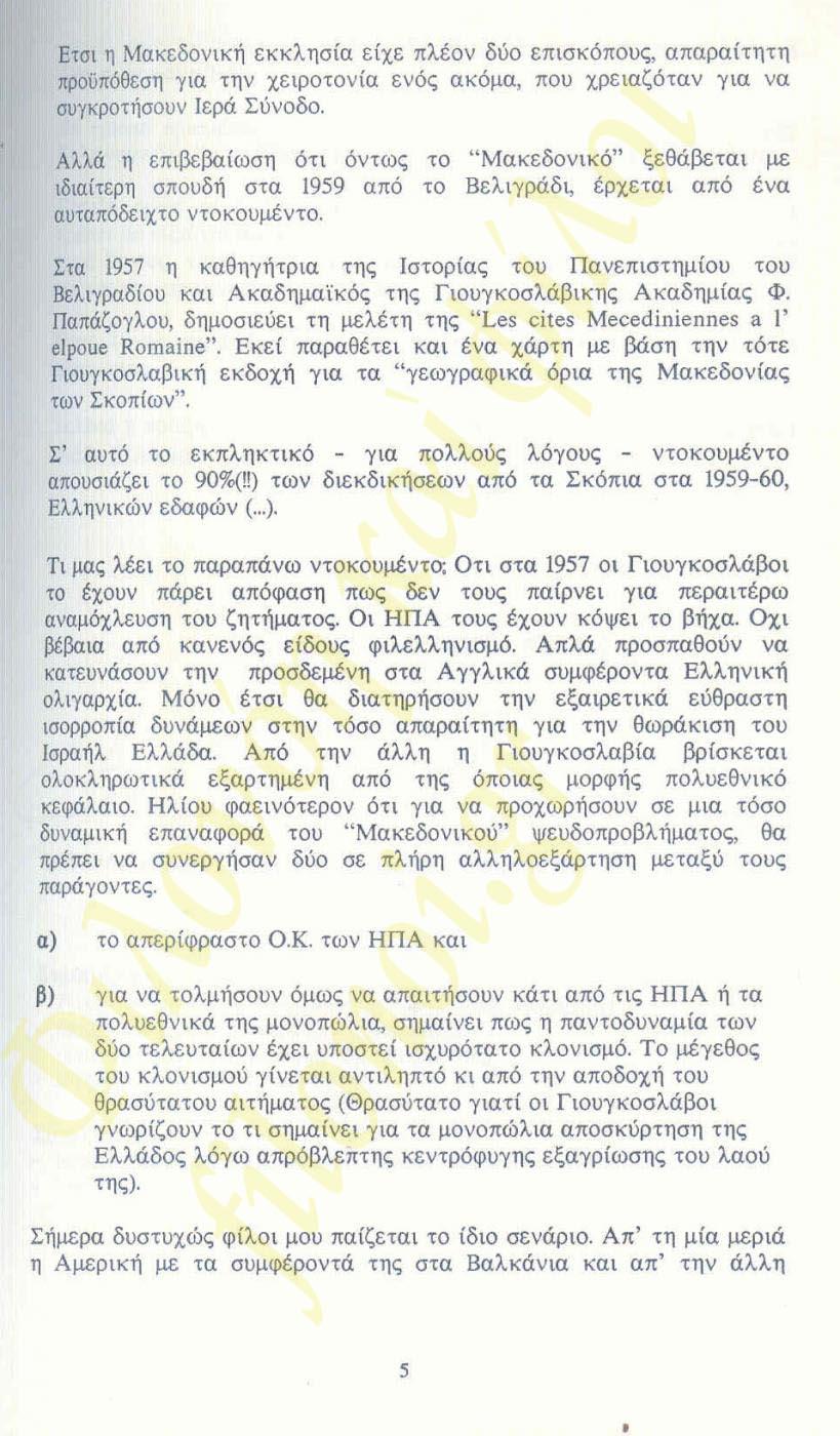 Πῶς παρεδόθη τὸ ὂνομα τῆς Μακεδονίας μας(!!!) ἀπό τοὺς προσκόπους;;;5