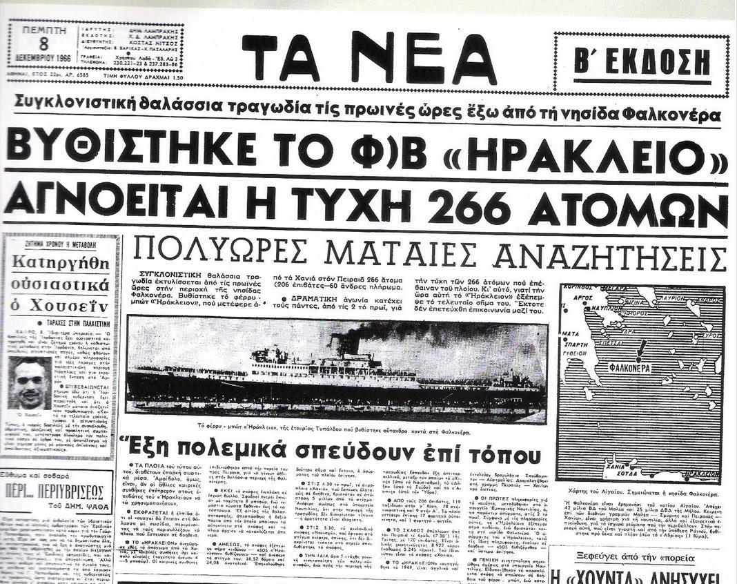 8 Νοεμβρίου, μία τραγική ἡμερομηνία γιά τήν Κρήτη