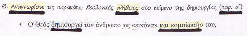 apokoma