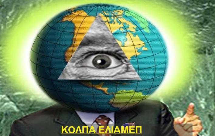 «Παρατηρητήριον κρίσεως» ἀπό τό ΕΛΙΑΜΕΠ;