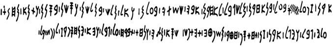 «Φοινικικό ἀλφάβητο»;  Ἡ μεγαλυτέρα ἱστορικὴ ἀπάτη!3