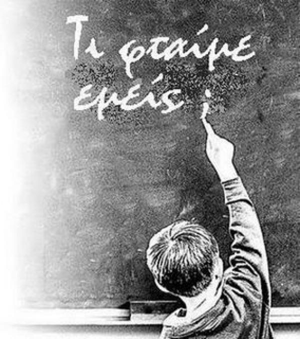 Βρὲ καλῶς τοὺς «γλωσσολόγους»!!!!1