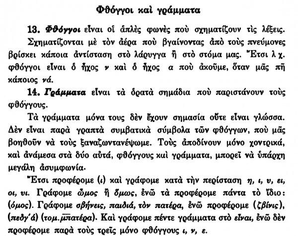 Βρὲ καλῶς τοὺς «γλωσσολόγους»!!!!2
