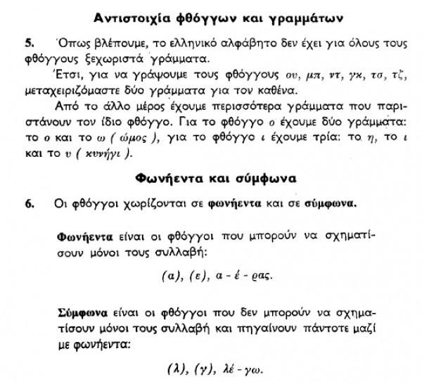Βρὲ καλῶς τοὺς «γλωσσολόγους»!!!!3