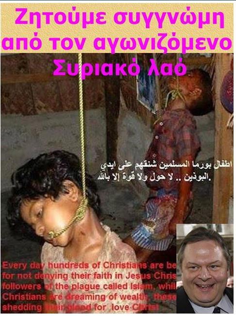 ζητοῦμε συγγνώμη ἀπό τόν Συριακό λαό