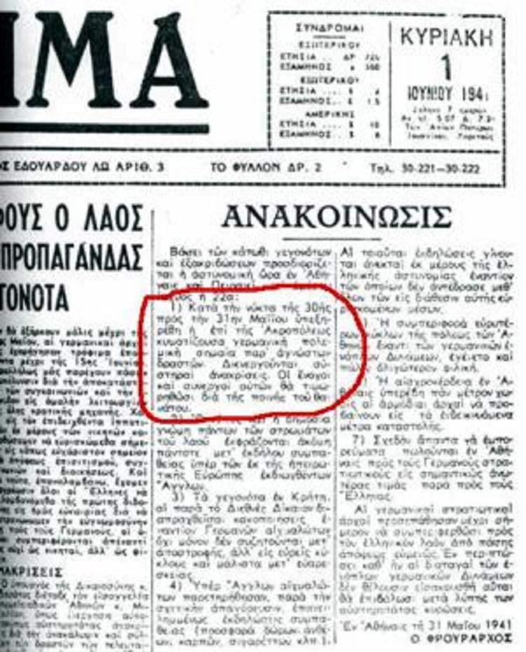 Κουκκίδης καὶ Γλέζος. Ἥρωες ἢ ὄχι;2