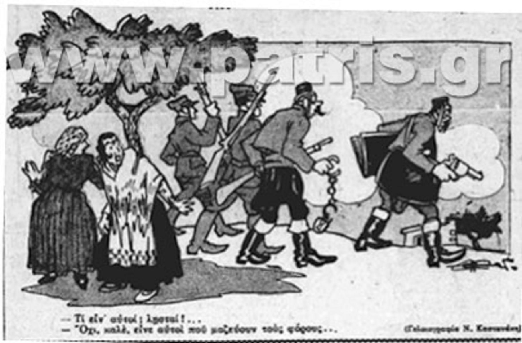 """Το κράτος με τη μορφή ληστών και πάνοπλων χωροφυλάκων γυρίζει στην Κρήτη για την είσπραξη των φόρων από τους φτωχούς Κρητικούς. Γελοιογραφία του Ν. Καστανάκη τις ημέρες των κρητικών συλλαλητηρίων (""""Η Πρωία"""", 2 Φεβρουαρίου 1928)"""