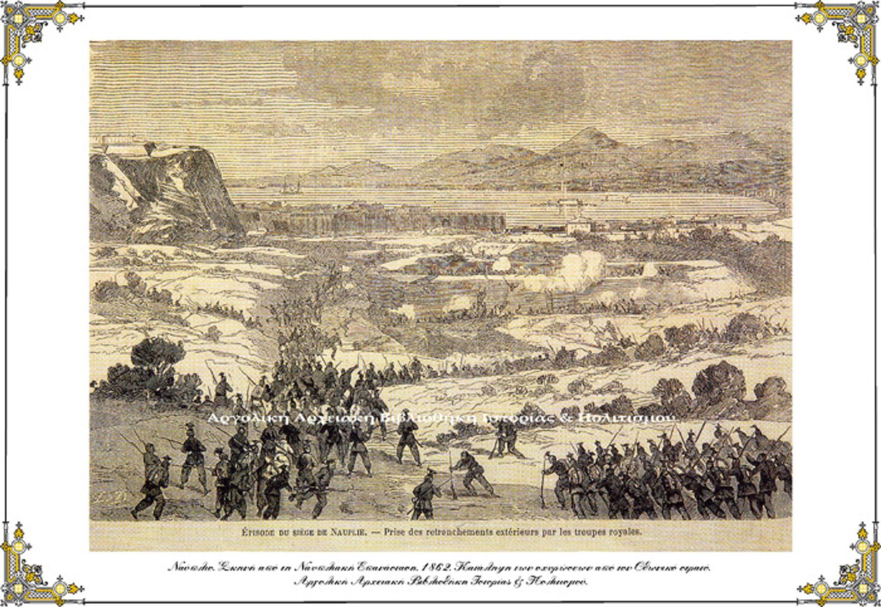 Επεισόδιο από τη Ναυπλιακή Επανάσταση – Κατάληψη των εξωτερικών οχυρώσεων από τον Οθωνικό στρατό (1862).     Επεισόδιο από τη Ναυπλιακή Επανάσταση – Κατάληψη των εξωτερικών οχυρώσεων από τον Οθωνικό στρατό (1862).