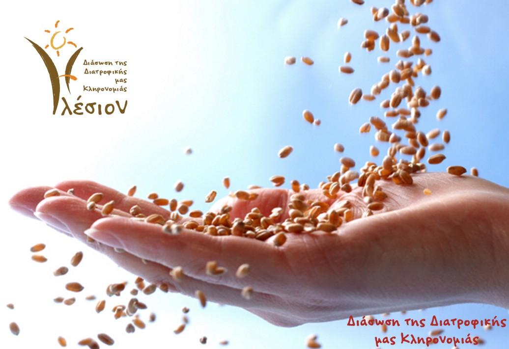 Νὰ σπάσουμε μόνοι μας τὶς ἁλυσίδες σώζωντας τοὺς σπόρους μας.1