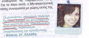 Οἱ δουλέμποροι διαφημίζουν τὸ ἐμπόρευμά τους! (Νέα ἐπίθεσις τῆς χἌννα!)3