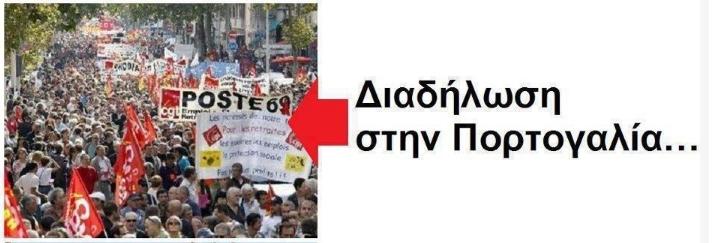 Οἱ καλλίτερες διαδηλώσεις στὴν Ἑλλάδα γίνονται!!!2