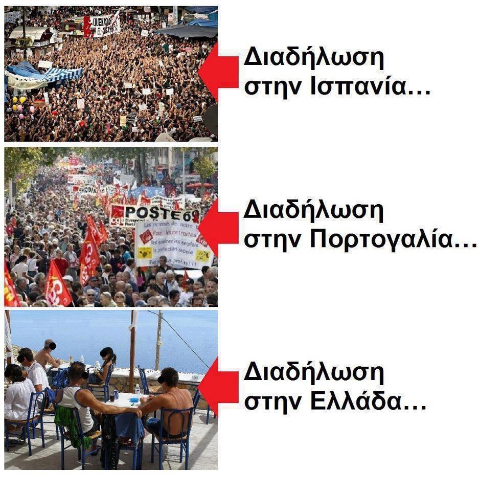 Οἱ καλλίτερες διαδηλώσεις στὴν Ἑλλάδα γίνονται!!!4