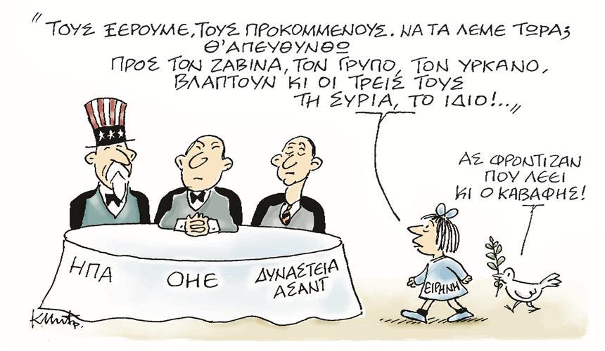Οἱ ἄνθρωποι εἶναι ἀνώμαλοι
