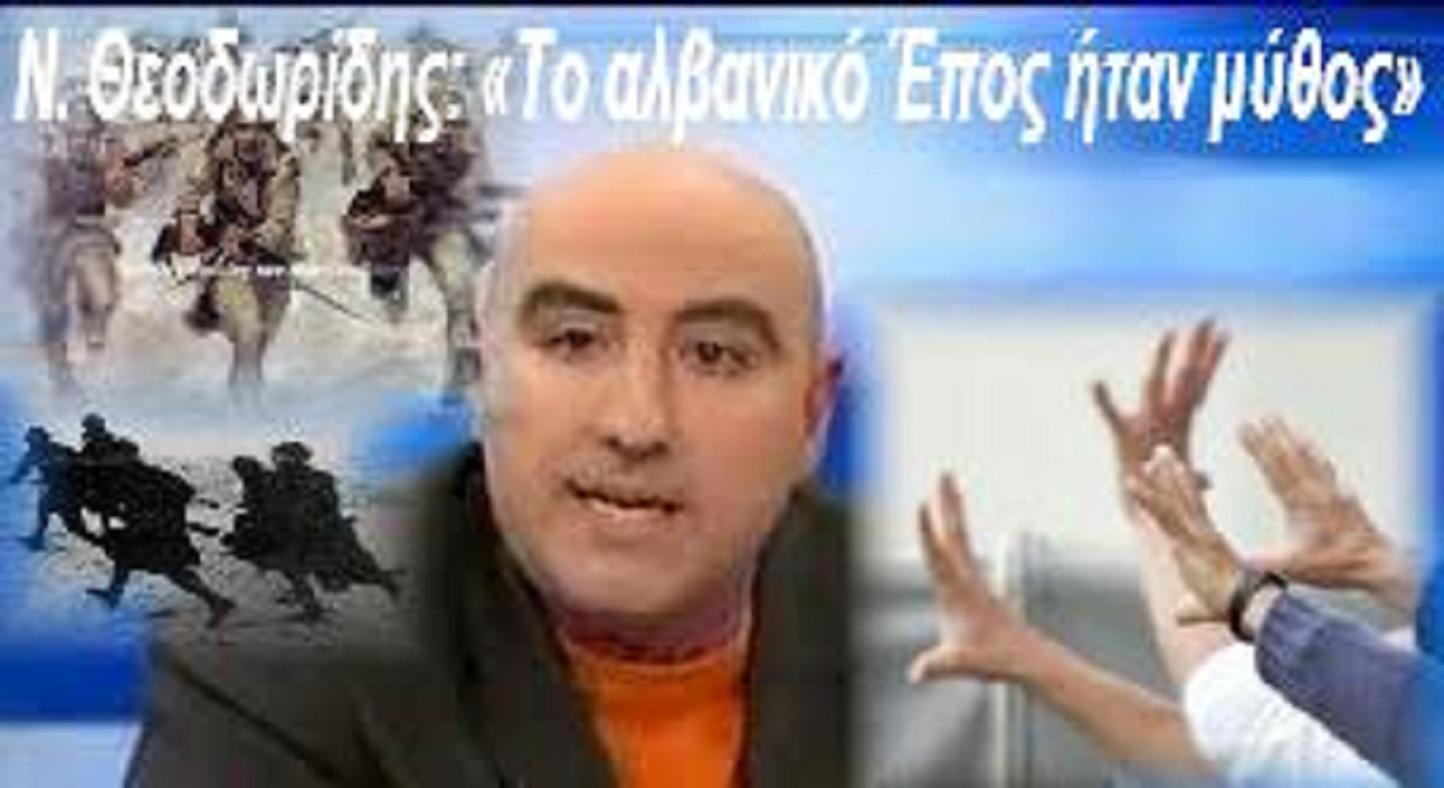 Περὶ Νάσου Θεοδωρίδη. 2