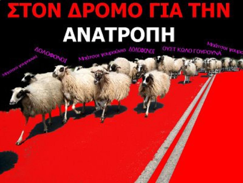 Ἐγὼ δὲν εἶμαι πρόβατο! Ὅποιος αἰσθάνεται πρόβατο ἢ τσοπάνης, νὰ πάῃ στὸ μαντρί του!