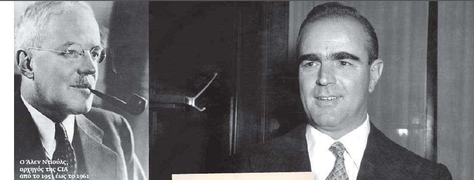 Πῶς ἡ CIA ἔκανε πρωθυπουργό τόν Καραμανλῆ;2