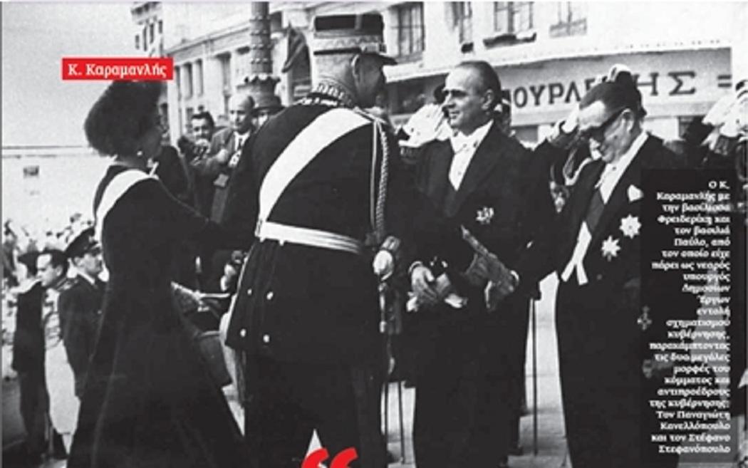 Πῶς ἡ CIA ἔκανε πρωθυπουργό τόν Καραμανλῆ;1